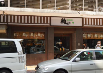 exterior of Sushimitei restaurant in Macau