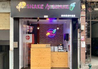 Shake n Shake Frontdoor Camoes Garden Macau Lifestyle