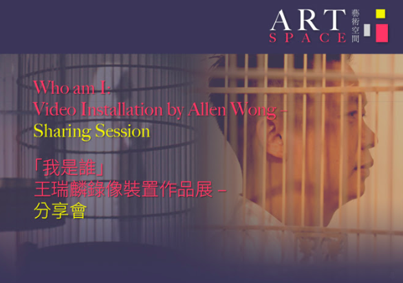"Poster advertising Allen Wong's ""Who am I: Video Installation by Allen Wong – Sharing Session"""
