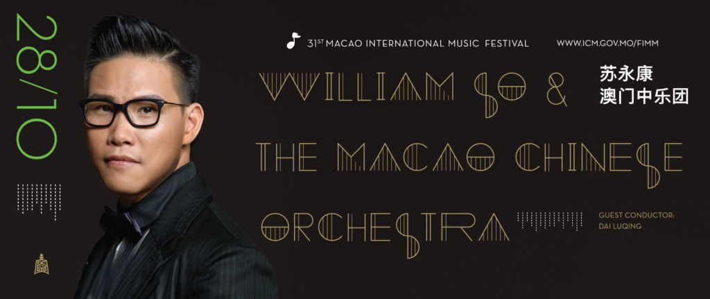 Poster advertising William So guest performance with Macao Chinese Orchestra