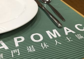 The logo and place setting of APOMAC restaurant in Macau