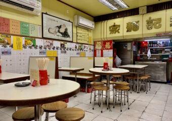 Cheong Kei Restaurant Indoor Tables Wide Macau Lifestyle