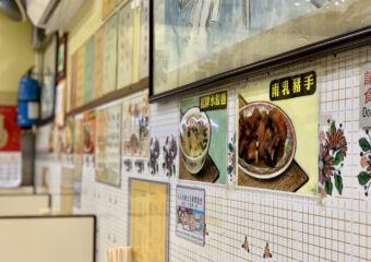 Cheong Kei Restaurant Indoor Walls Macau Lifestyle