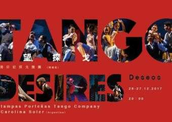 Desires Tango Macau Cultural Centre