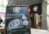 A chalkboard advertising restaurant on the street in Macau.