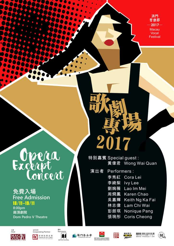 Poster advertising Macau Vocal Festival - Opera Excerpt Concert 2017