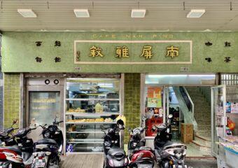 Nam Ping Exterior Frontdoor Macau Lifestyle