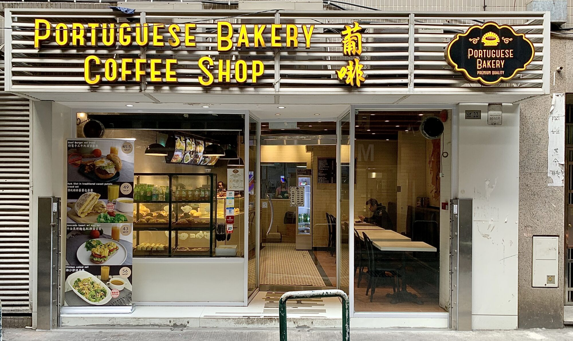 Portuguese Bakery Coffee Shop Macau Front Door Macau Lifestyle barra