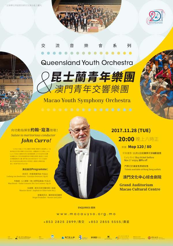 Poster advertising joint concert of Queensland Youth Symphony along with Macao Youth Symphony Orchestra