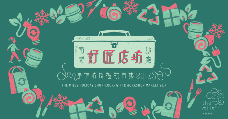 Poster advertising The Mills Holiday Shopfloor—Gift and Workshop Market 2017