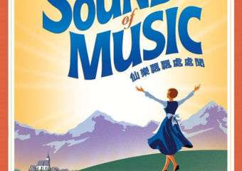 the sound of music venetian macao
