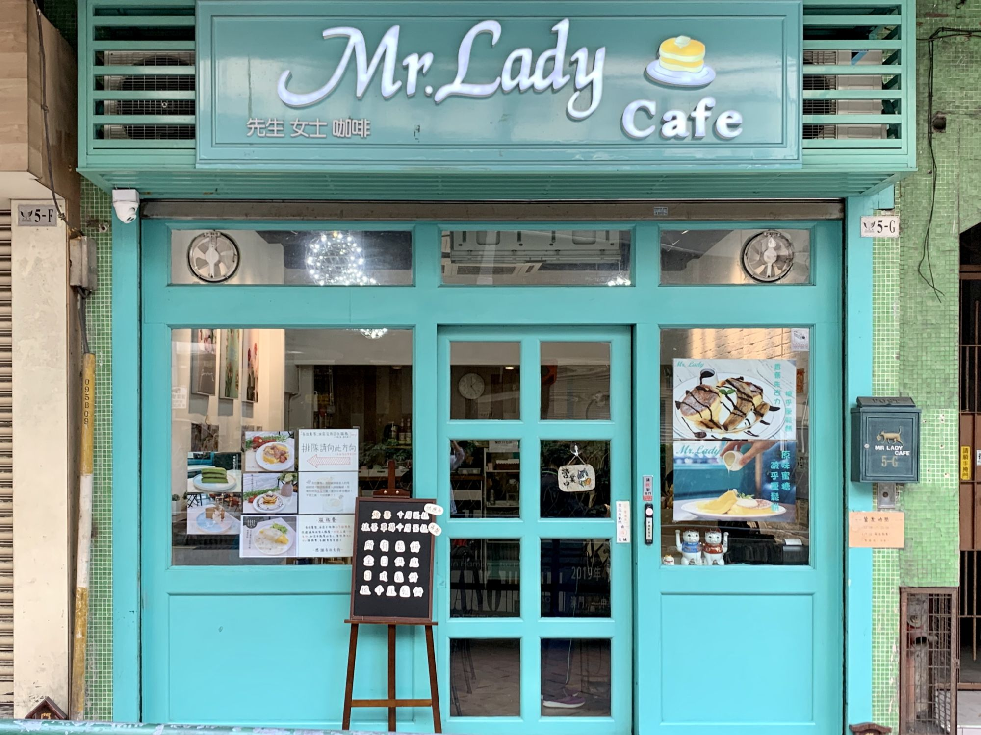 Mr Lady Cafe Exterior Frontdoor Macau Lifestyle