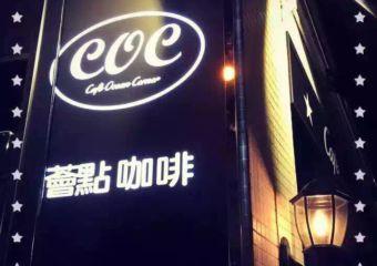 cafe ocean corner exterior sign
