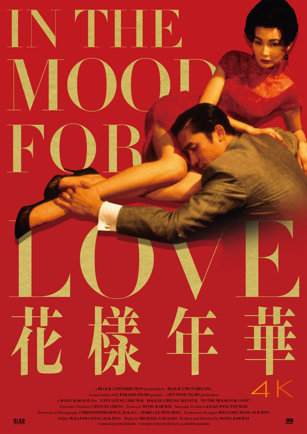 in the mood for love poster 2000