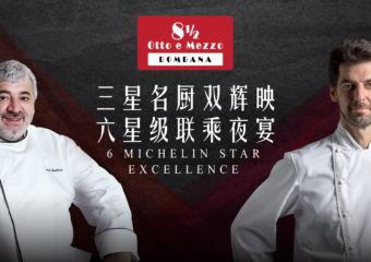 Macau Lifestyle – Galaxy – Bombana – Guest Chef Promo – Alajmo
