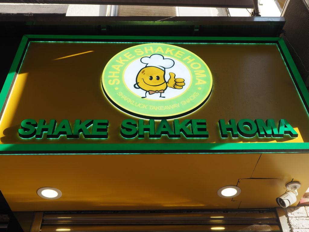 shake shake homa macau