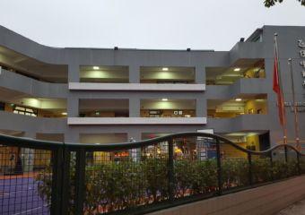 Escola Luso Chinesa Da Taipa