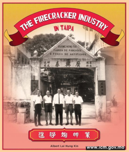 firecrackers industry in taipa