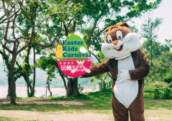 2018 Easter Kids Carnival
