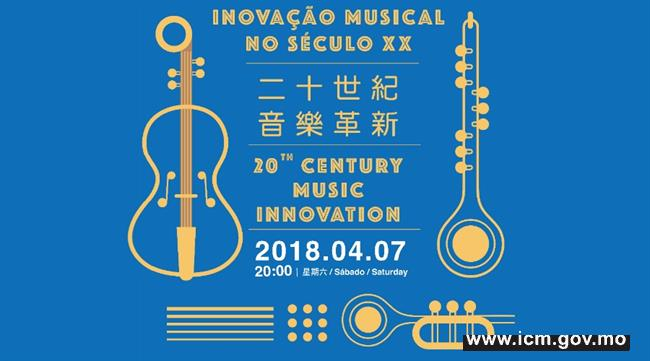 Macao Orchestra Innovation Concert