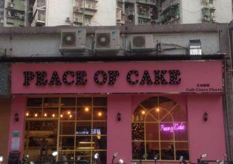 Peace of Cake logo