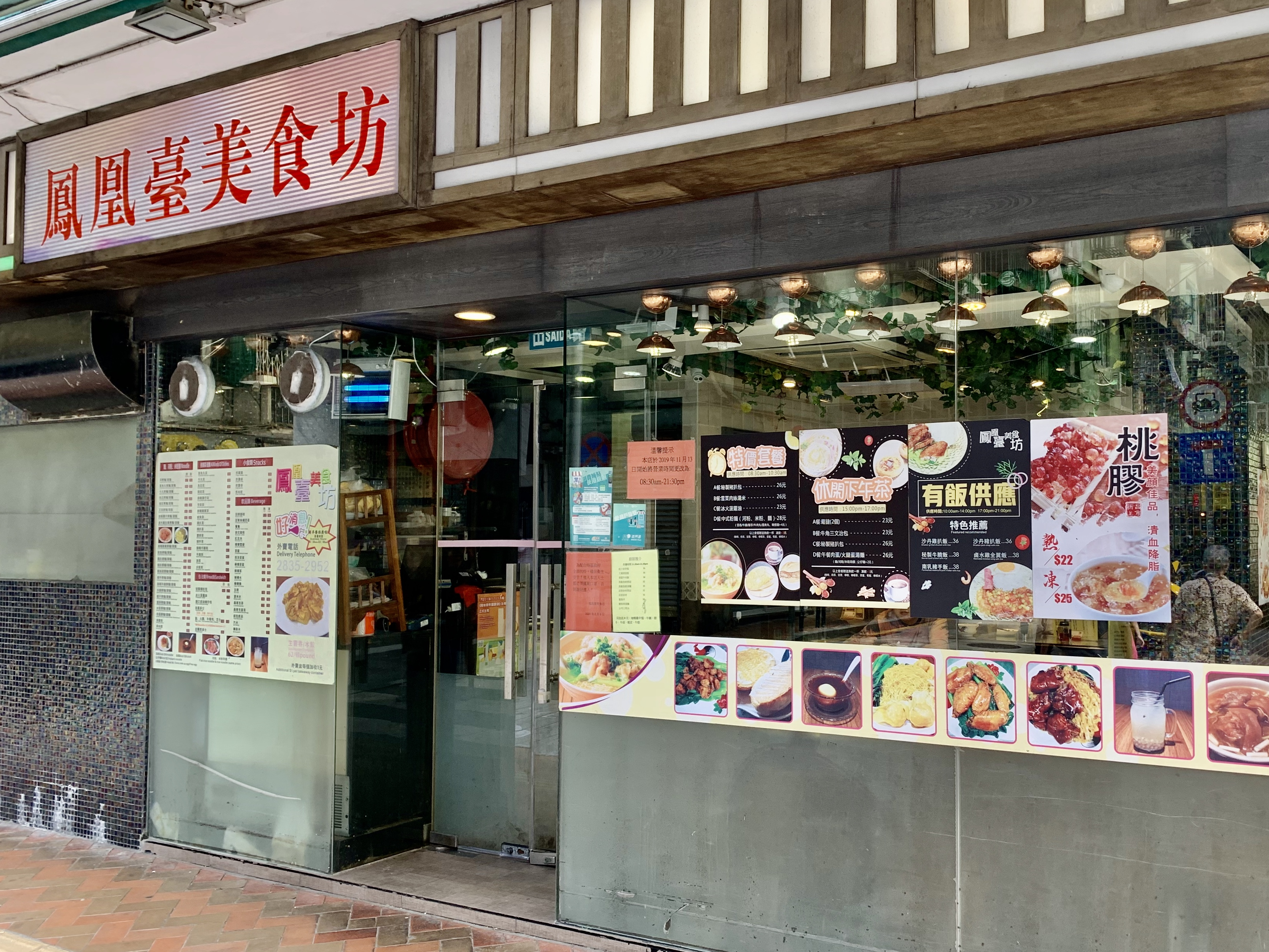 Chinese Restaurant Close to Horta e costa outdoor shot Macau Lifestyle