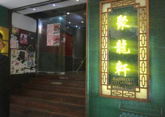 Dragons Cottages Cantonese Restaurant