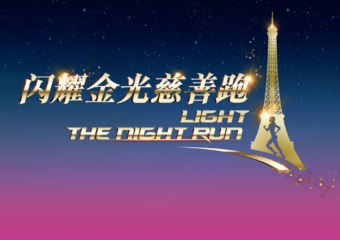 Light the Night Run at the Parisian Macao