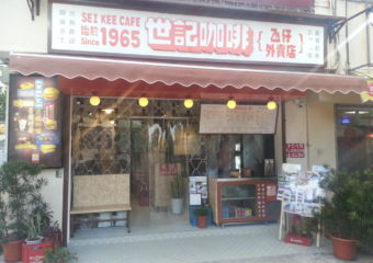 Sei Kee Cafe