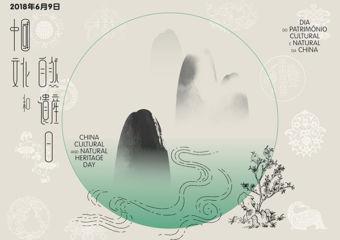 China Cultural and Natural Heritage Day