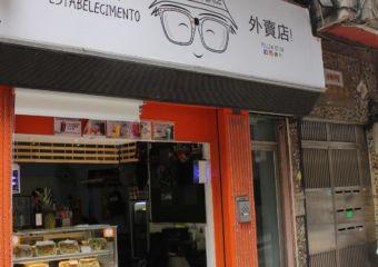 Larrys Place Macau Lifestyle 2