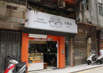 Larrys Place Macau Lifestyle road shot