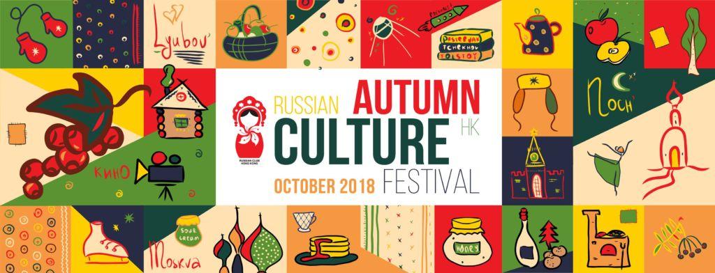 autumn russian festival banner
