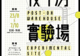 poster for post ox warehouse exhibition