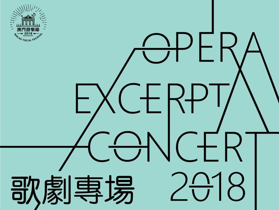 Opera poster_macau vocal festival