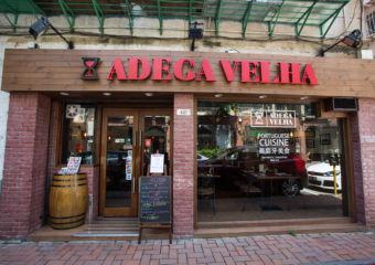 Adega Velha Portuguese restaurants Taipa Village