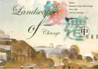 Macao Art Museum watercolor macau