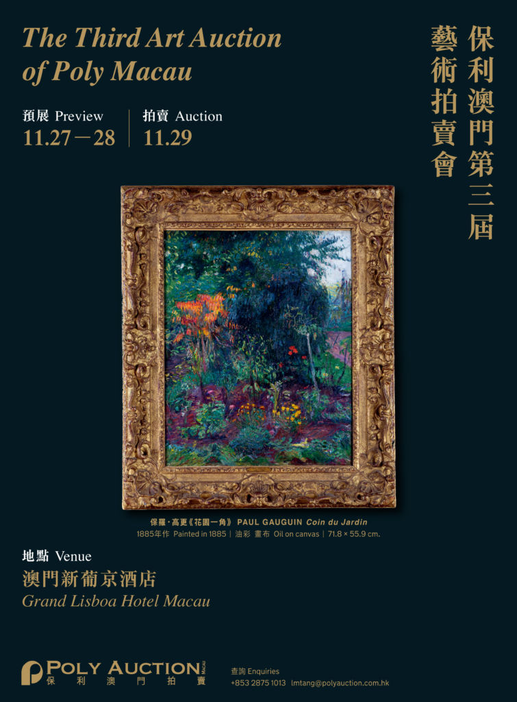 The 3RD Art Auction of Poly Macau (1)