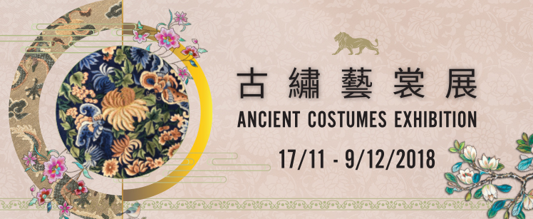 image-of-ancient-costumes-exhibition