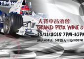 wine music-Banner_grand prix sofitel