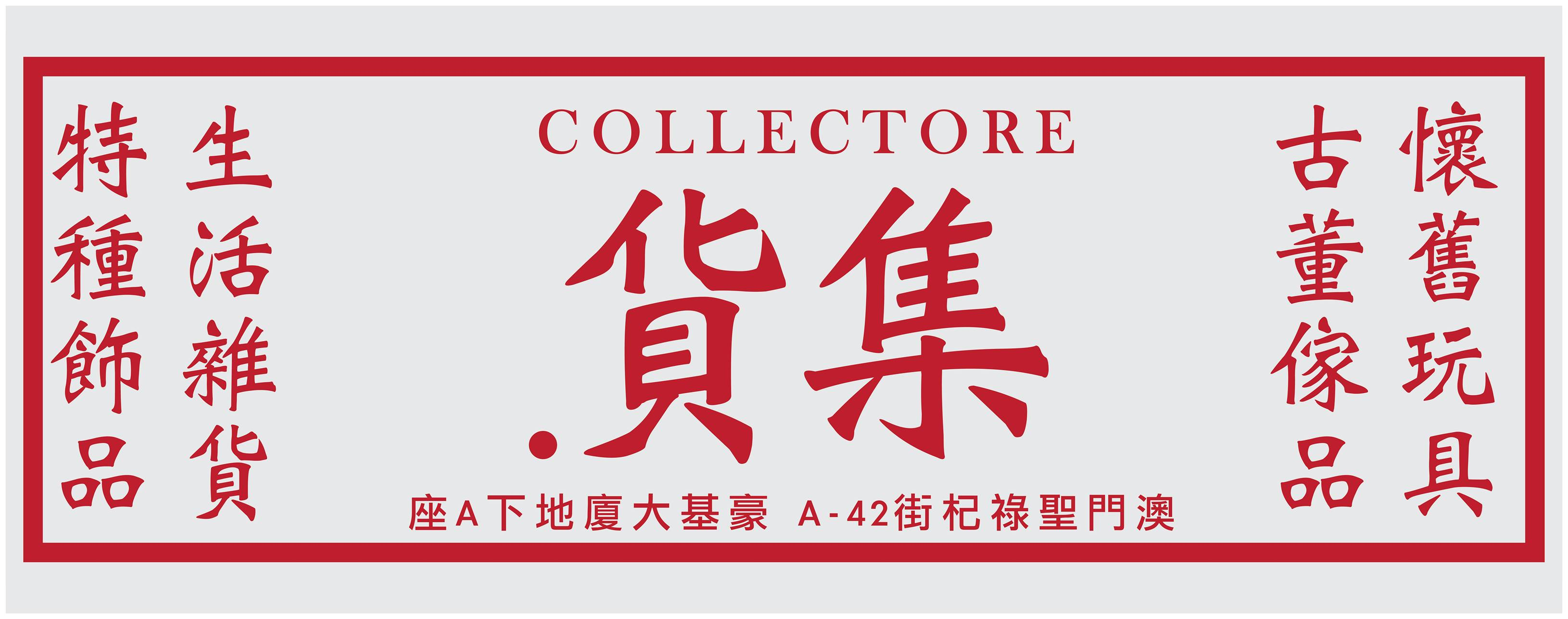 Collectore: Macau's Ultimate Vintage Shop Macau Lifestyle