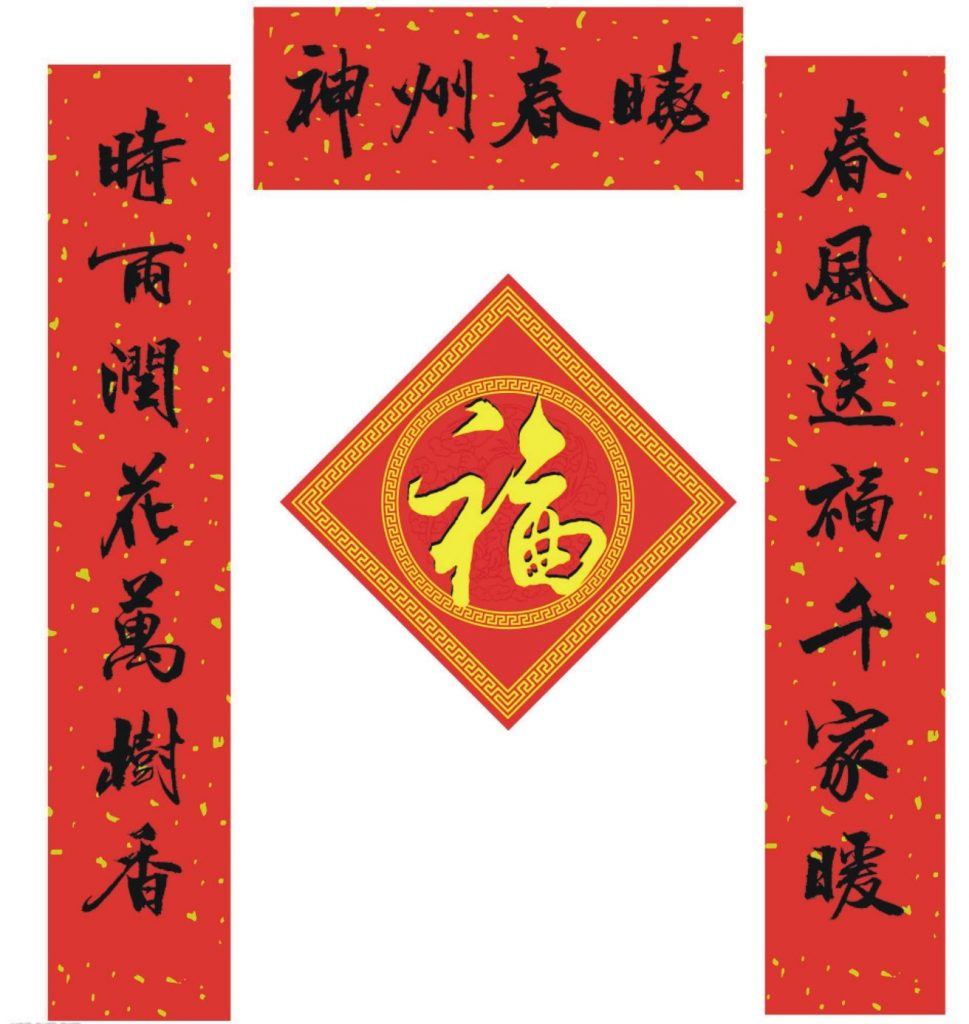 spring couplets-lunar new year