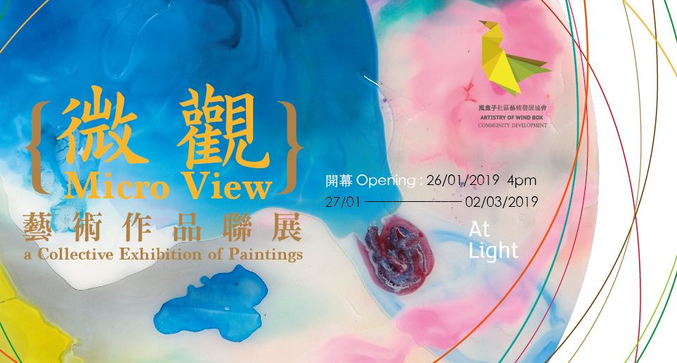 february events macau exhibition at light