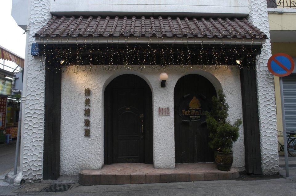 rua da felicidade macau Fat Siu Lau