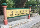 Olympic Trail Hong Kong