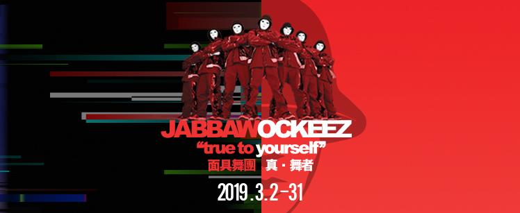 jabbawockeez-tc-mgm-cotai-poster