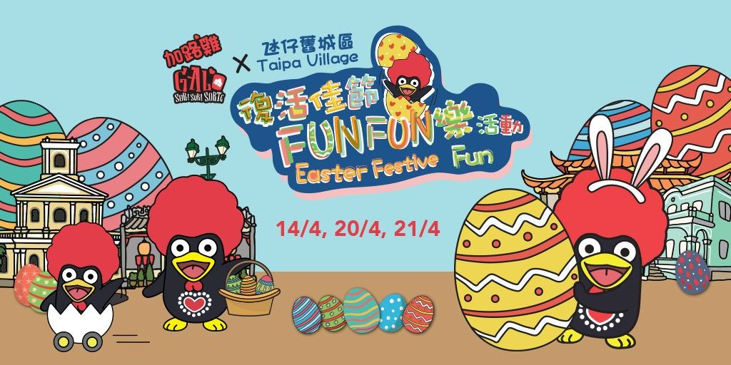 Family friendly events March Macau taipa village easter