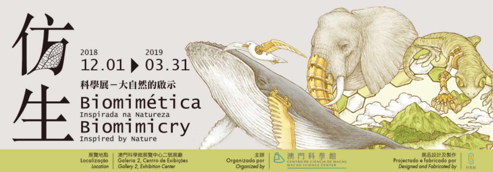 Family friendly events March Macau macao science center