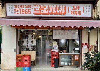 Sei Kee Cafe Exterior Frontdoor Macau Lifestyle