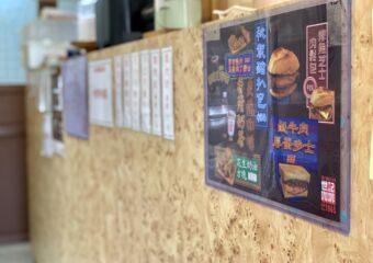 Sei Kee Cafe Interior Counter Macau Lifestyle